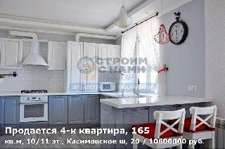 Продается 4-к квартира, 165 кв.м, 10/11 эт., Касимовское ш, 20