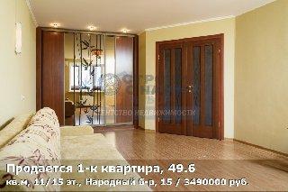 Продается 1-к квартира, 49.6 кв.м, 11/15 эт., Народный б-р, 15