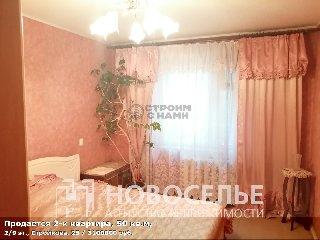Продается 2-к квартира, 50 кв.м, 2/9 эт., Стройкова, 25