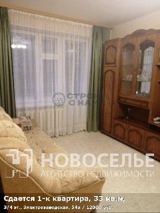 Сдается 1-к квартира, 33 кв.м, 3/4 эт., Электрозаводская, 54а