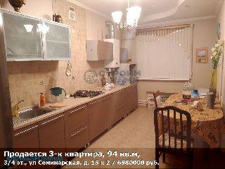 Продается 3-к квартира, 94 кв.м, 3/4 эт., ул Семинарская, д. 15 к 2