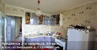 Продается 2-к квартира, 54 кв.м, 6/6 эт., ул Загородная, д. 3