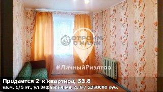 Продается 2-к квартира, 53.8 кв.м, 1/5 эт., ул Зафабричная, д. 6