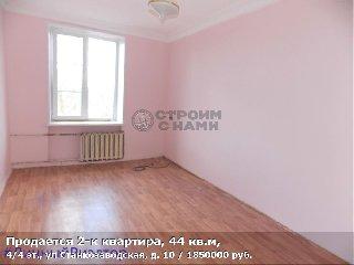 Продается 2-к квартира, 44 кв.м, 4/4 эт., ул Станкозаводская, д. 10