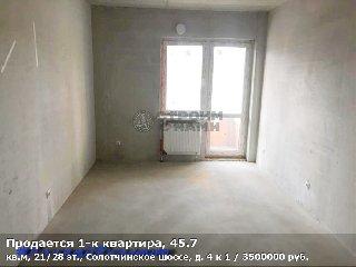 Продается 1-к квартира, 45.7 кв.м, 21/28 эт., Солотчинское шоссе, д. 4 к 1