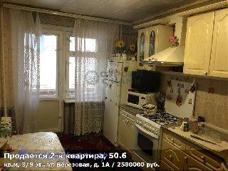 Продается 2-к квартира, 50.6 кв.м, 3/9 эт., ул Березовая, д. 1А