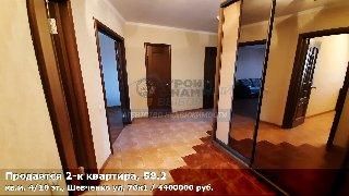 Продается 2-к квартира, 58.2 кв.м, 4/10 эт., Шевченко ул, 76к1