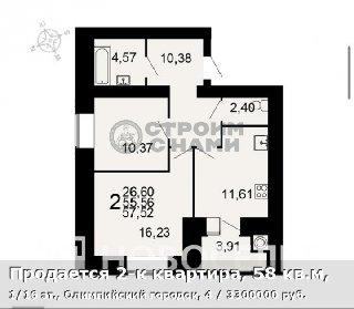 Продается 2-к квартира, 58 кв.м, 1/16 эт., Олимпийский городок, 4