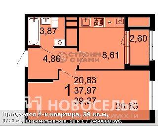 Продается 1-к квартира, 39 кв.м, 6/15 эт., Шереметьевская, 10 к 1