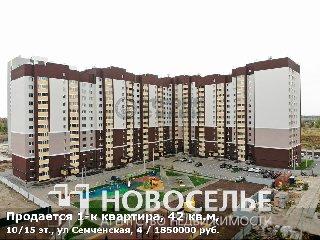 Продается 1-к квартира, 42 кв.м, 10/15 эт., ул Семченская, 4