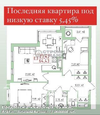 Продается 2-к квартира, 65 кв.м, 8/27 эт., Зубковой 8в , соор,