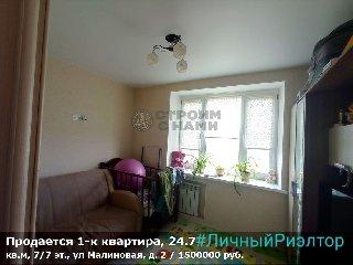 Продается 1-к квартира, 24.7 кв.м, 7/7 эт., ул Малиновая, д. 2