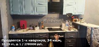 Продается 1-к квартира, 34 кв.м, 10/25 эт., д. 1