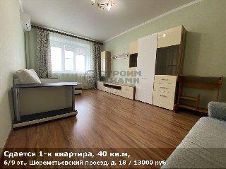 Сдается 1-к квартира, 40 кв.м, 6/9 эт., Шереметьевский проезд, д. 18