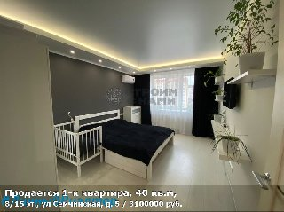 Продается 1-к квартира, 40 кв.м, 8/15 эт., ул Семчинская, д. 5
