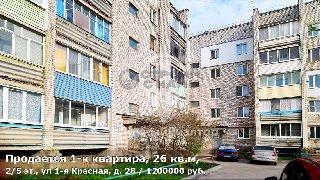 Продается 1-к квартира, 26 кв.м, 2/5 эт., ул 1-я Красная, д. 28