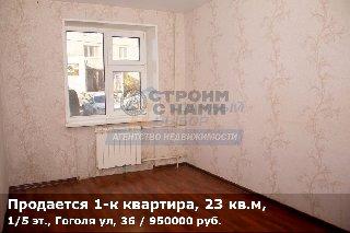 Продается 1-к квартира, 23 кв.м, 1/5 эт., Гоголя ул, 36