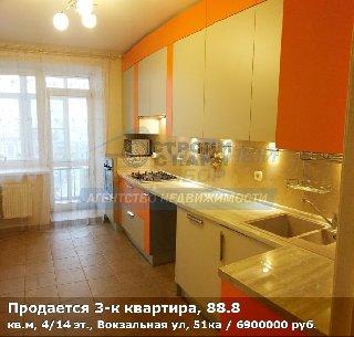 Продается 3-к квартира, 88.8 кв.м, 4/14 эт., Вокзальная ул, 51ка