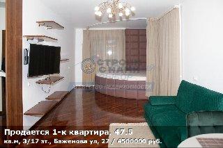 Продается 1-к квартира, 47.5 кв.м, 3/17 эт., Баженова ул, 27