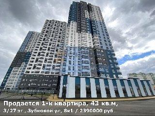 Продается 1-к квартира, 43 кв.м, 3/27 эт., Зубковой ул, 8к1