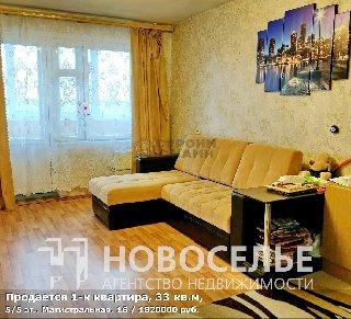 Продается 1-к квартира, 33 кв.м, 5/5 эт., Магистральная, 16