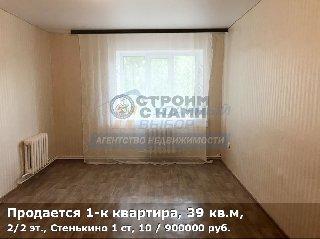 Продается 1-к квартира, 39 кв.м, 2/2 эт., Стенькино 1 ст, 10