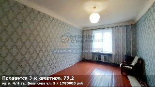 Продается 3-к квартира, 79.2 кв.м, 4/4 эт., Белякова ул, 3