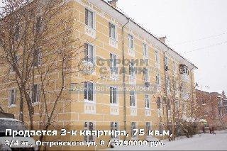 Продается 3-к квартира, 75 кв.м, 3/4 эт., Островского ул, 8