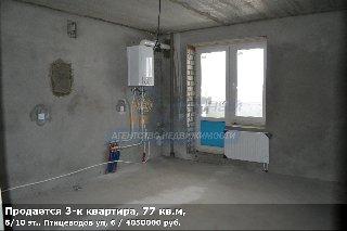 Продается 3-к квартира, 77 кв.м, 5/10 эт., Птицеводов ул, 6
