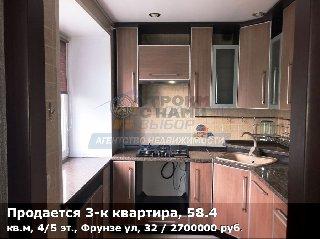 Продается 3-к квартира, 58.4 кв.м, 4/5 эт., Фрунзе ул, 32