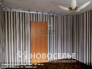 Продается 1-к квартира, 18 кв.м, 3/5 эт., Качевская, 32