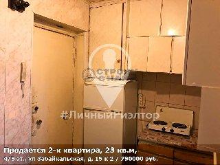 Продается 2-к квартира, 23 кв.м, 4/5 эт., ул Забайкальская, д. 15 к 2