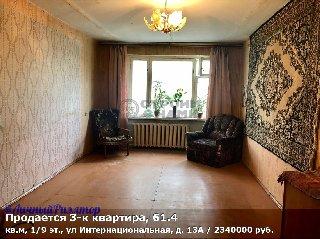 Продается 3-к квартира, 61.4 кв.м, 1/9 эт., ул Интернациональная, д. 13А
