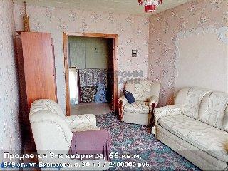 Продается 3-к квартира, 66 кв.м, 9/9 эт., ул Бирюзова, д. 30 к 1