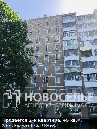 Продается 2-к квартира, 45 кв.м, 7/9 эт., Нахимова, 3