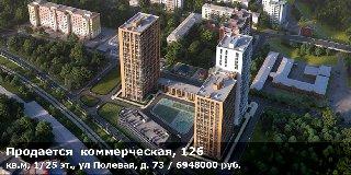 Продается  коммерческая, 126 кв.м, 1/25 эт., ул Полевая, д. 73
