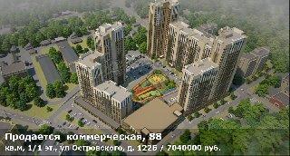 Продается  коммерческая, 88 кв.м, 1/1 эт., ул Островского, д. 122Б
