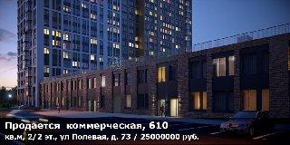 Продается  коммерческая, 610 кв.м, 2/2 эт., ул Полевая, д. 73