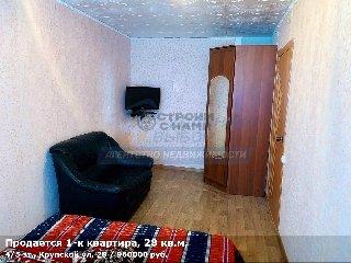 Продается 1-к квартира, 28 кв.м, 4/5 эт., Крупской ул, 28