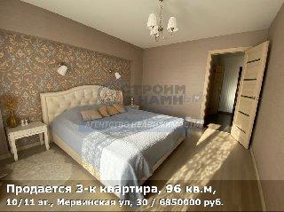 Продается 3-к квартира, 96 кв.м, 10/11 эт., Мервинская ул, 30