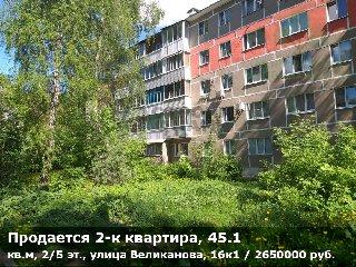 Продается 2-к квартира, 45.1 кв.м, 2/5 эт., улица Великанова, 16к1