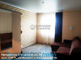 Продается 1-к квартира, 33.1 кв.м, 7/19 эт., ул Бирюзова, д. 6Б