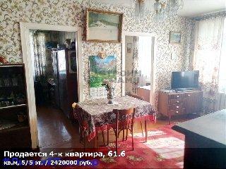 Продается 4-к квартира, 61.6 кв.м, 5/5 эт., ул Интернациональная, д. 2 к 1