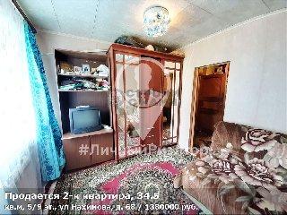 Продается 2-к квартира, 34.5 кв.м, 5/9 эт., ул Нахимова, д. 68