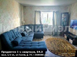 Продается 1-к квартира, 54.3 кв.м, 1/3 эт., ул Грачи, д. 73