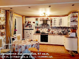 Продается 2-к квартира, 97 кв.м, 2/8 эт., ул Новаторов, д. 17 к 1