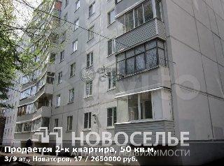 Продается 2-к квартира, 50 кв.м, 3/9 эт., Новаторов, 17