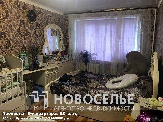 Продается 3-к квартира, 63 кв.м, 1/5 эт., Крупской, 28 к1