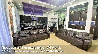 Продается 2-к квартира, 76 кв.м, 5/10 эт., ул Грибоедова, д. 14