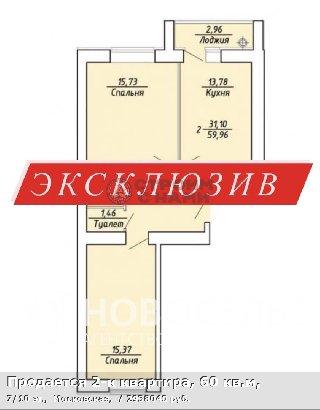 Продается 2-к квартира, 60 кв.м, 7/10 эт.,  Московская,